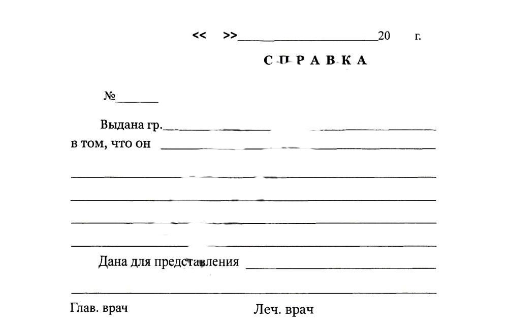 Медицинская справка 086 У - купить в Одинцово для работы